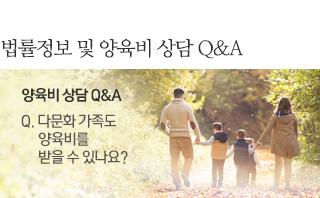 법률정보 및 양육비 상담 Q&A / 양육비 상담 Q&A / Q.다문화 가족도 양육비를 받을 수 있나요?