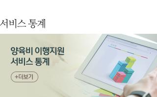 서비스 통계 / 양육비 이행지원 서비스 통계 더보기